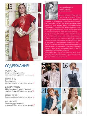 Журнал «ШиК: Шитье и крой. Boutique» № 05/2018 (май) анонс с выкройками (78931-Shick-Boutique-2018-05-Content-01.jpg)