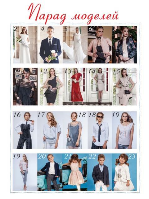 Журнал «ШиК: Шитье и крой. Boutique» № 05/2018 (май) анонс с выкройками (78931-Shick-Boutique-2018-05-Content-02.jpg)