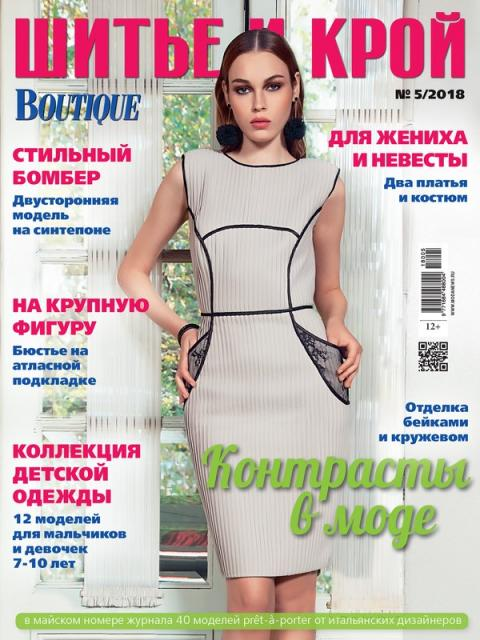 Журнал «ШиК: Шитье и крой. Boutique» № 05/2018 (май) анонс с выкройками (78931-Shick-Boutique-2018-05-Cover-b.jpg)