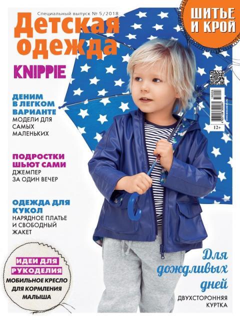 Спецвыпуск журнала «ШиК: Шитье и крой. Knippie. Детская одежда» № 05/2018 (май) анонс с выкройками (78992-Shick-Knippie-Kids-201