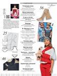 «М. Мюллер и сын»: журнал «Ателье» № 05/2018 (май) анонс (79126-Atelier-Muller-2018-05-Content.jpg)