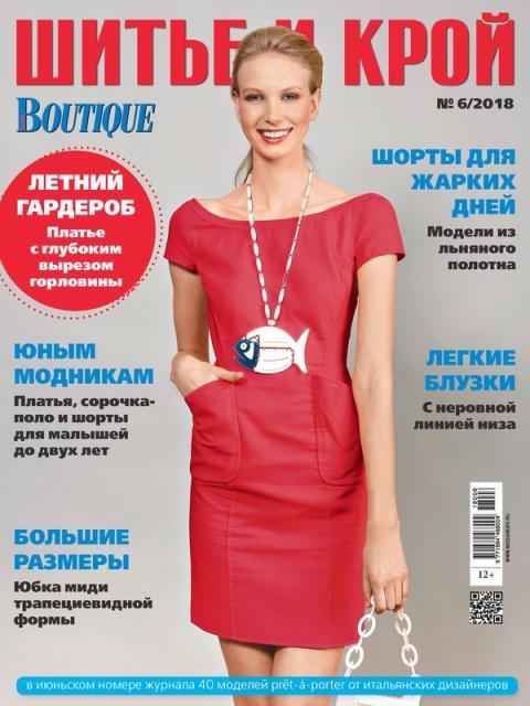 Журнал «ШиК: Шитье и крой. Boutique» № 06/2018 (июнь) анонс с выкройками (79331-Shick-Boutique-2018-06-Cover-b.jpg)