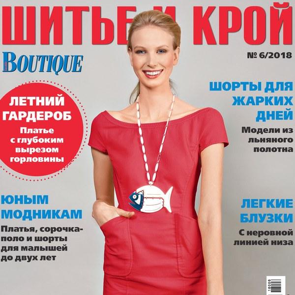 Журнал «ШиК: Шитье и крой. Boutique» № 06/2018 (июнь) анонс с выкройками (79331-Shick-Boutique-2018-06-Cover-s.jpg)