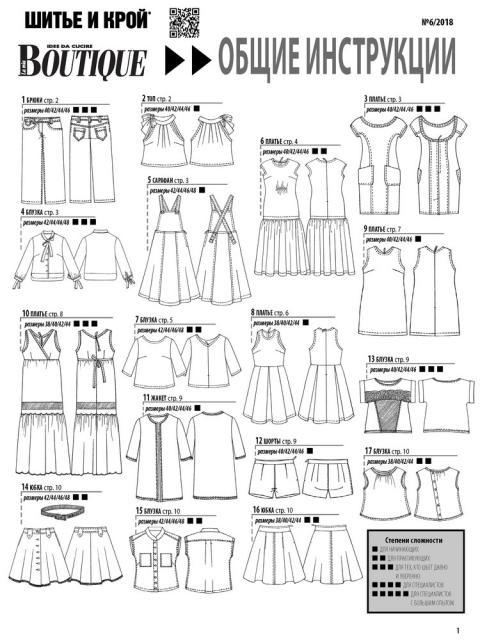 Журнал «ШиК: Шитье и крой. Boutique» № 06/2018 (июнь) анонс с выкройками (79331-Shick-Boutique-2018-06-Mod-01.jpg)