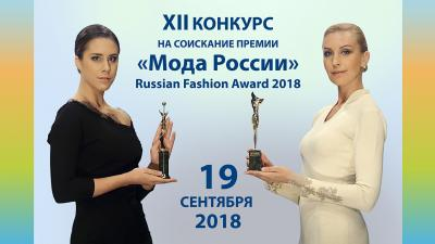 XII Russian Fashion Award (79708-modarossii-b.jpg)
