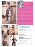 Журнал «ШиК: Шитье и крой. Boutique» № 07/2018 (июль) анонс с выкройками (79823-Shick-Boutique-2018-07-Content-01.jpg)