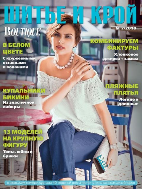 Журнал «ШиК: Шитье и крой. Boutique» № 07/2018 (июль) анонс с выкройками (79823-Shick-Boutique-2018-07-Cover-b.jpg)