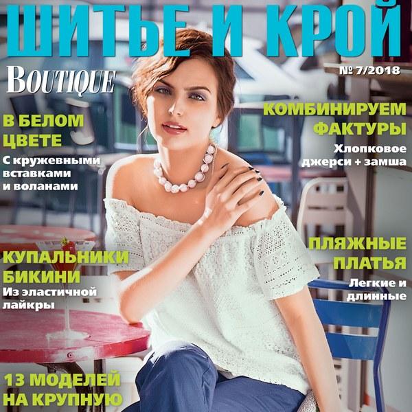 Журнал «ШиК: Шитье и крой. Boutique» № 07/2018 (июль) анонс с выкройками (79823-Shick-Boutique-2018-07-Cover-s.jpg)