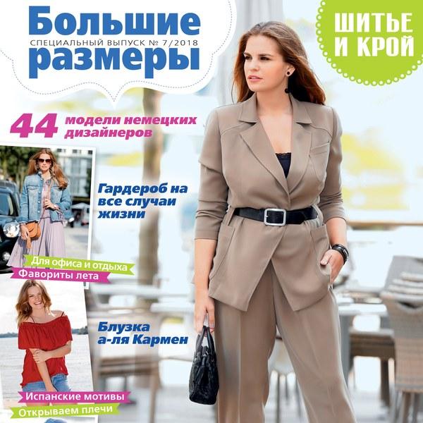 Спецвыпуск журнала «ШиК: Шитье и крой. Meine Nähmode. Большие размеры» № 07/2018 (июль) анонс с выкройками (79860-Shick-Meine-Nä