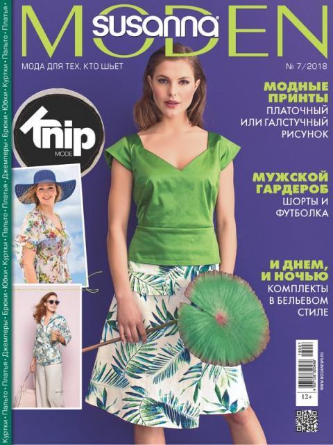 Журнал Susanna MODEN KNIP («Сюзанна МОДЕН КНИП») № 07/2018 (июль) анонс с выкройками (79889-Susanna-MODEN-KNIP-2018-07-Cover-b.j