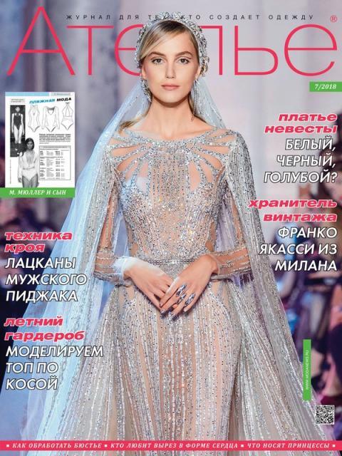 «М. Мюллер и сын»: журнал «Ателье» № 07/2018 (июль) анонс (79920-Atelier-Muller-2018-07-Cover-b.jpg)