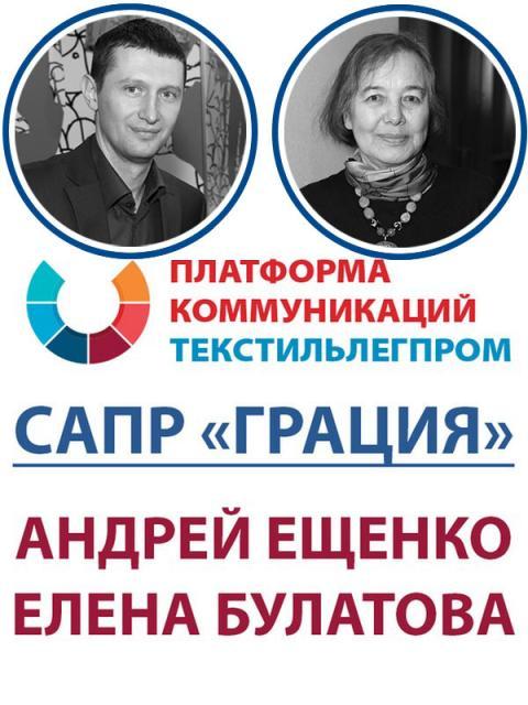 САПР «Грация» на Федеральной ярмарке «Текстильлегпром» (80037-saprgrazia-b.jpg)