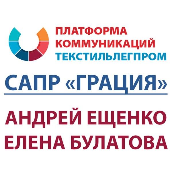 САПР «Грация» на Федеральной ярмарке «Текстильлегпром» (80037-saprgrazia-s.jpg)