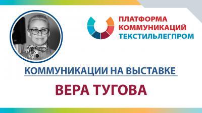 Текстильлегпром: Вера Тугова о прошедшей выставке