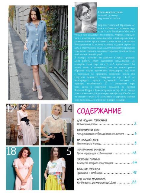 Журнал «ШиК: Шитье и крой. Boutique» № 08/2018 (август) анонс с выкройками (80164-Shick-Boutique-2018-08-Content-01.jpg)