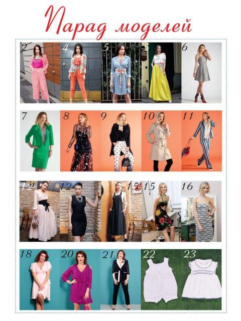 Журнал «ШиК: Шитье и крой. Boutique» № 08/2018 (август) анонс с выкройками (80164-Shick-Boutique-2018-08-Content-02.jpg)