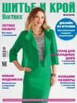 Журнал «ШиК: Шитье и крой. Boutique» № 08/2018 (август) анонс с выкройками (80164-Shick-Boutique-2018-08-Cover-b.jpg)
