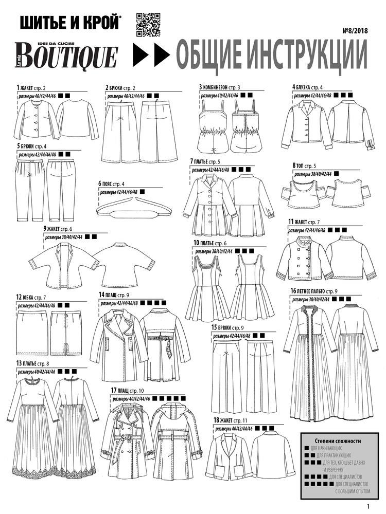 Журнал «ШиК: Шитье и крой. Boutique» № 08/2018 (август) анонс с выкройками (80164-Shick-Boutique-2018-08-Mod-01.jpg)