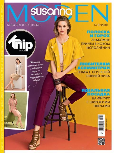 Журнал Susanna MODEN KNIP («Сюзанна МОДЕН КНИП») № 08/2018 (август) анонс с выкройками (80202-Susanna-MODEN-KNIP-2018-08-Cover-b