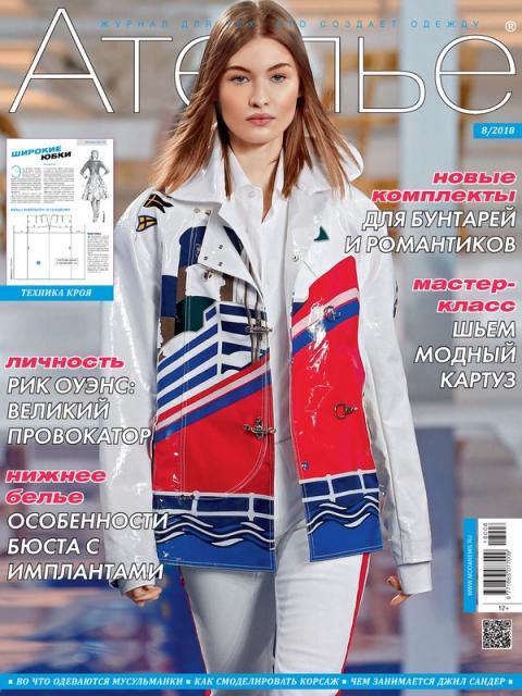 «М. Мюллер и сын»: журнал «Ателье» № 08/2018 (август) анонс (80212-Atelier-Muller-2018-08-Cover-b.jpg)