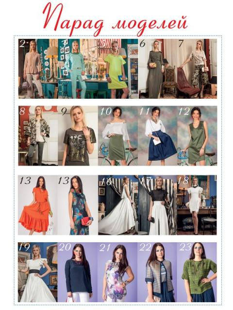 Журнал «ШиК: Шитье и крой. Boutique» № 09/2018 (сентябрь) анонс с выкройками (80432-Shick-Boutique-2018-09-Content-02.jpg)