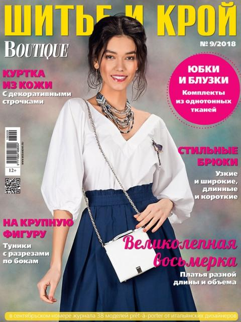 Журнал «ШиК: Шитье и крой. Boutique» № 09/2018 (сентябрь) анонс с выкройками (80432-Shick-Boutique-2018-09-Cover-b.jpg)