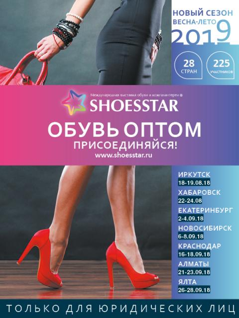 SHOESSTAR-Иркутск (80482-SHOESSTAR-b.jpg)