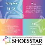 SHOESSTAR-Иркутск (80482-SHOESSTAR-s.jpg)