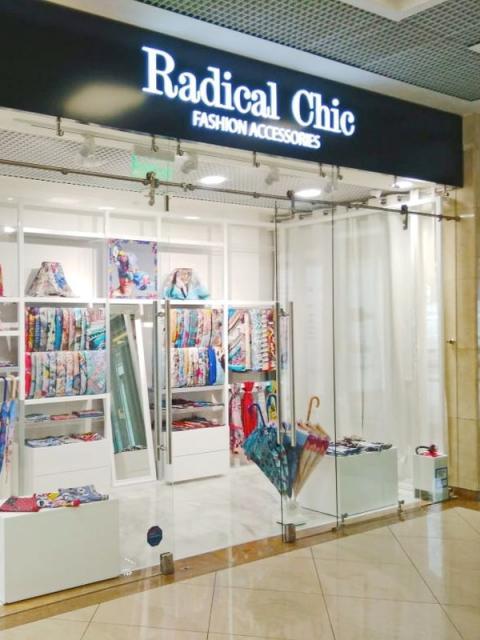 Открытие магазинов Radical Chic (80490-RadicalChic-b.jpg)