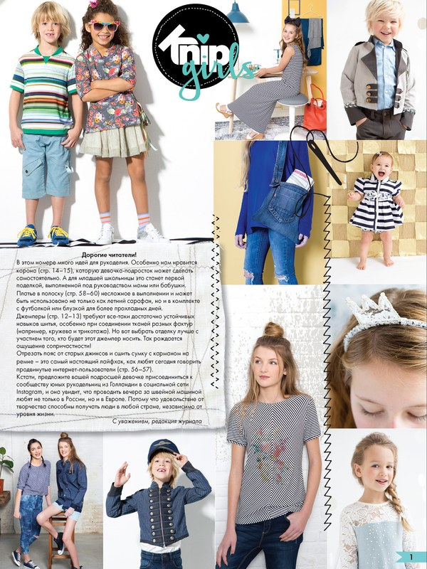Спецвыпуск журнала «ШиК: Шитье и крой. Knippie. Детская одежда» № 09/2018 (сентябрь) анонс с выкройками (80494-Shick-Knippie-Kid