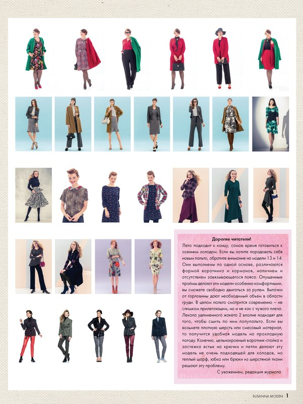 Журнал Susanna MODEN KNIP («Сюзанна МОДЕН КНИП») № 09/2018 (сентябрь) анонс с выкройками (80512-Susanna-MODEN-KNIP-2018-09-Conte