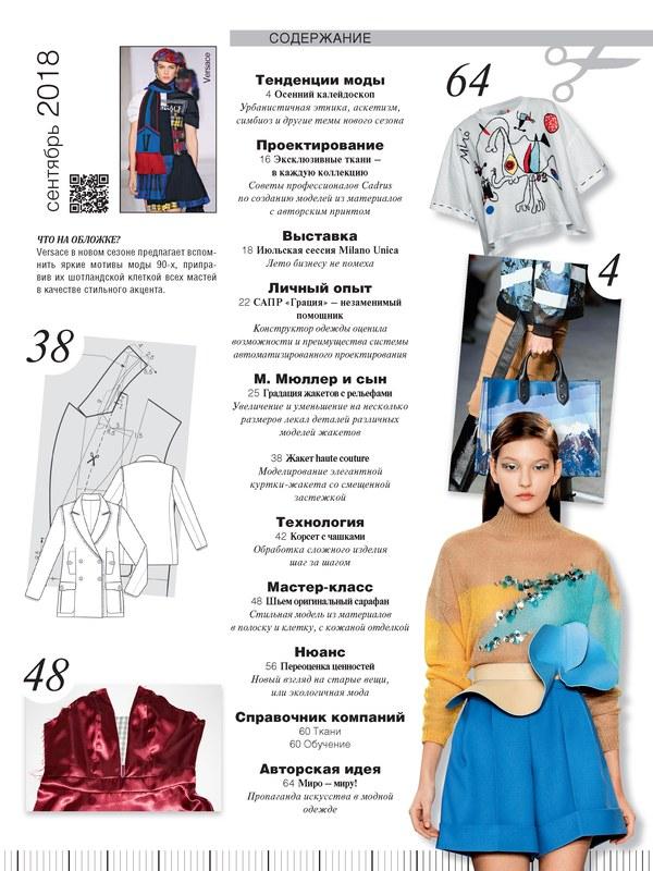 «М. Мюллер и сын»: журнал «Ателье» № 09/2018 (сентябрь) анонс (80521-Atelier-Muller-2018-09-Content.jpg)