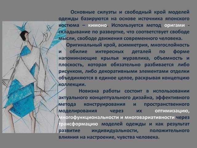 Конкурс «Экзерсис» – ModaNews – ТЕКСТИЛЬЛЕГПРОМ. ОСЕНЬ-2018 (80613-01-05.jpg)