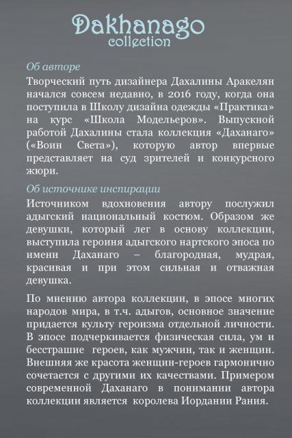Конкурс «Экзерсис» – ModaNews – ТЕКСТИЛЬЛЕГПРОМ. ОСЕНЬ-2018 (80613-03-11.jpg)