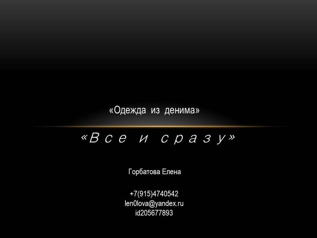 Конкурс «Экзерсис» – ModaNews – ТЕКСТИЛЬЛЕГПРОМ. ОСЕНЬ-2018 (80613-07-01.jpg)