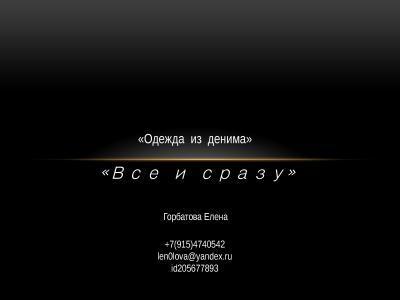 Конкурс «Экзерсис» – ModaNews – ТЕКСТИЛЬЛЕГПРОМ. ОСЕНЬ-2018 (80613-07-02.jpg)