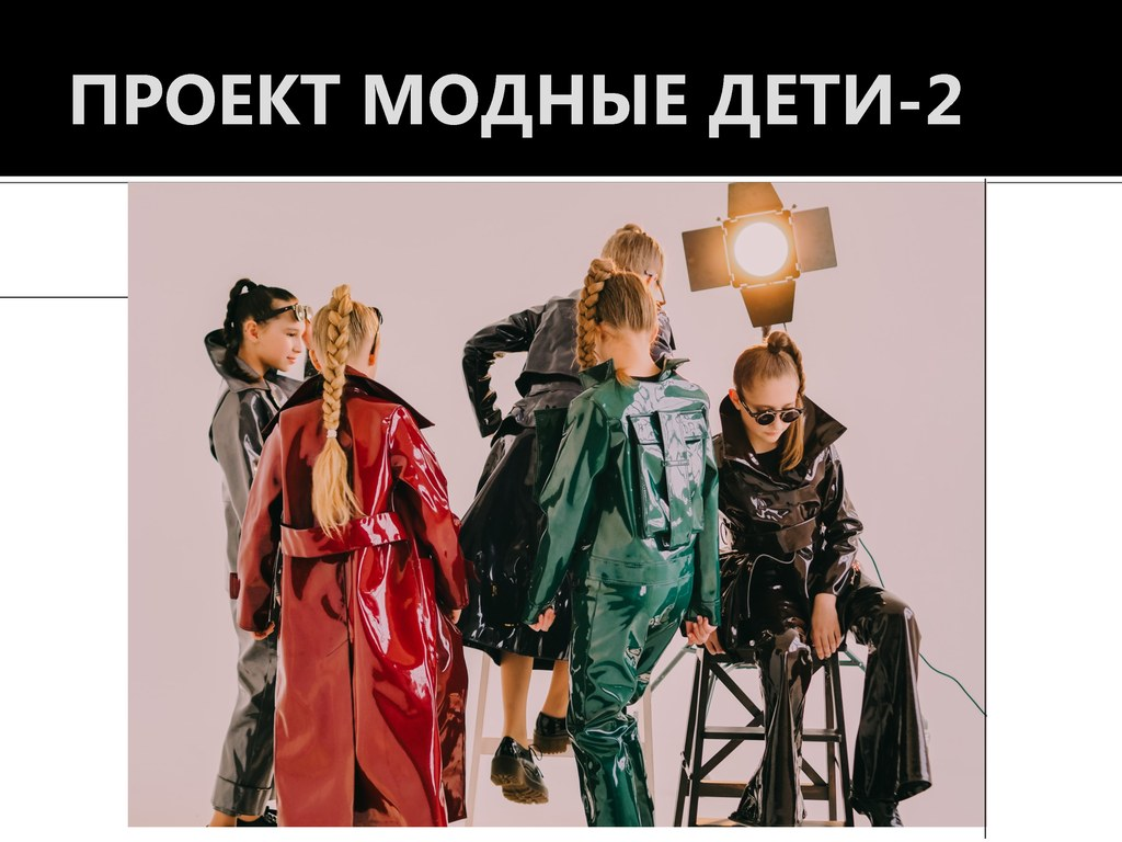Конкурс «Экзерсис» – ModaNews – ТЕКСТИЛЬЛЕГПРОМ. ОСЕНЬ-2018 (80613-14-03.jpg)