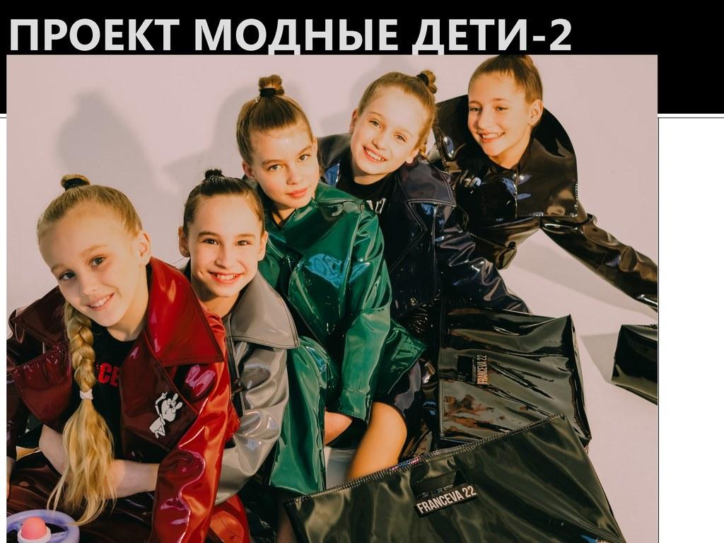 Конкурс «Экзерсис» – ModaNews – ТЕКСТИЛЬЛЕГПРОМ. ОСЕНЬ-2018 (80613-14-14.jpg)