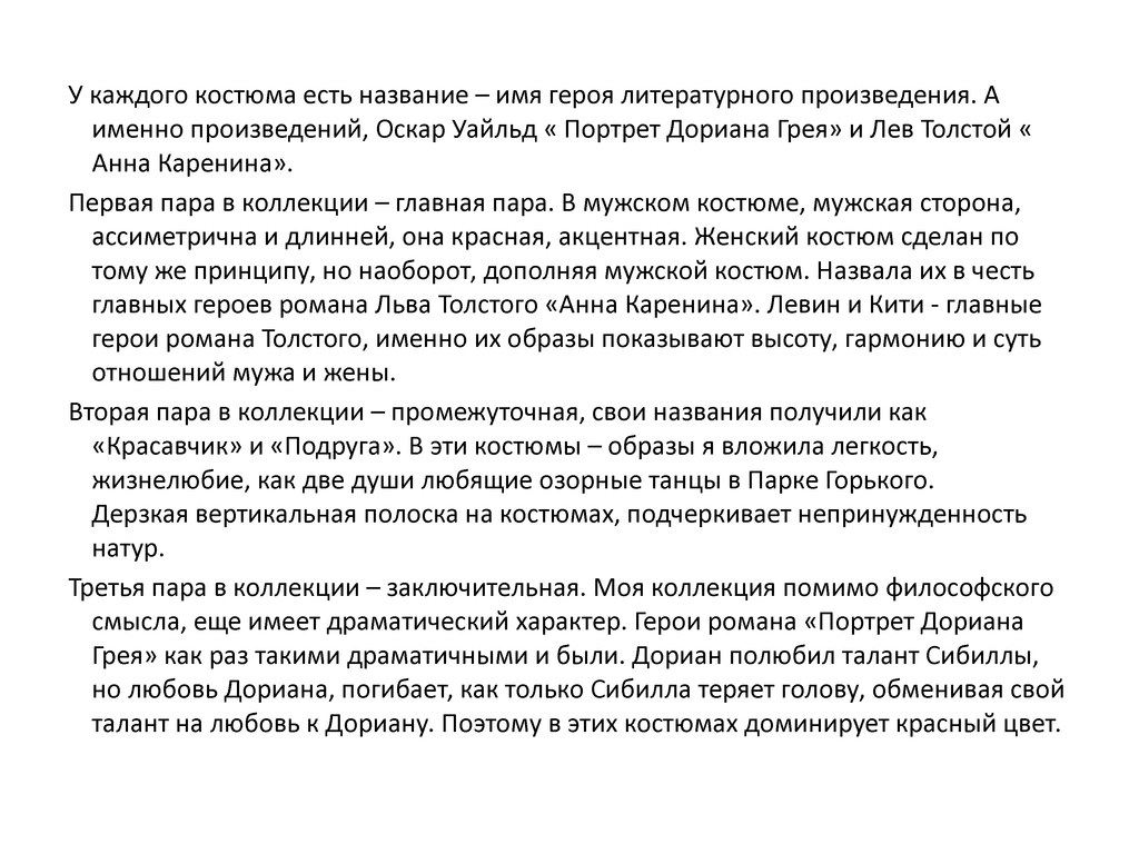 Конкурс «Экзерсис» – ModaNews – ТЕКСТИЛЬЛЕГПРОМ. ОСЕНЬ-2018 (80613-17-07.jpg)