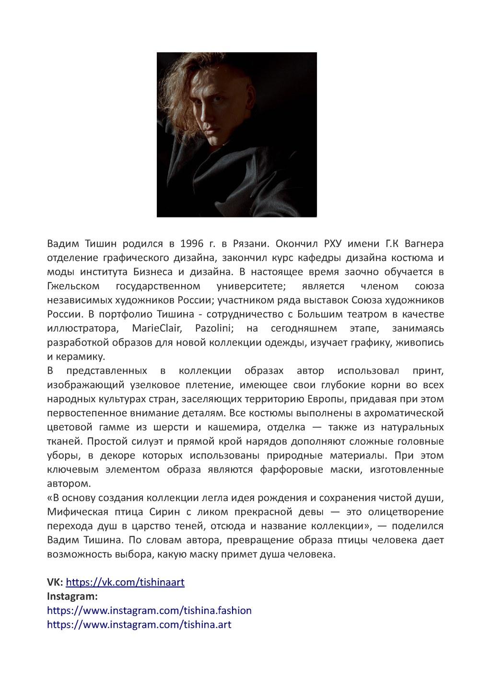 Конкурс «Экзерсис» – ModaNews – ТЕКСТИЛЬЛЕГПРОМ. ОСЕНЬ-2018 (80613-23-02.jpg)