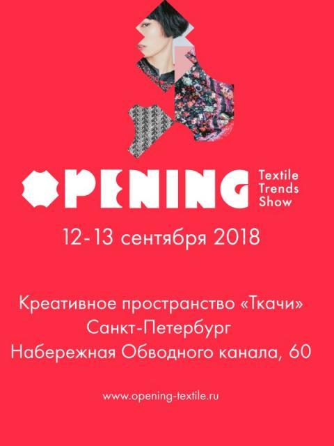 OPENING Textile Trends Show – фестиваль в Санкт-Петербурге 12 и 13 сентября (80929-OPENING-Textile-Trends-Show-b.jpg)