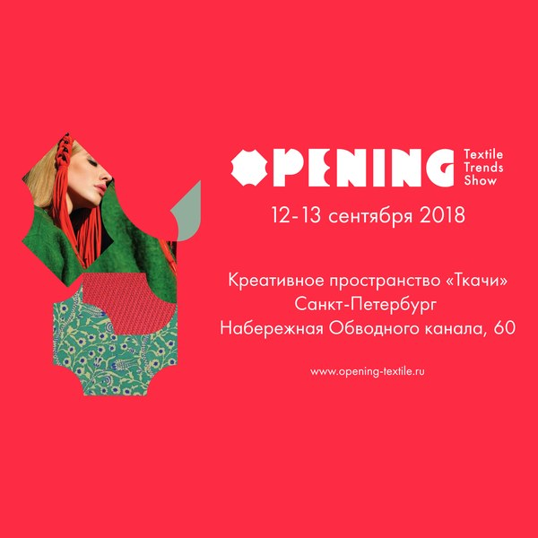 OPENING Textile Trends Show – фестиваль в Санкт-Петербурге 12 и 13 сентября (80929-OPENING-Textile-Trends-Show-s.jpg)