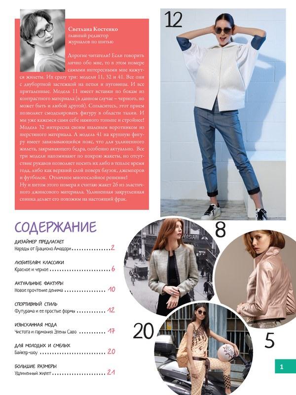 Журнал «ШиК: Шитье и крой. Boutique» № 10/2018 (октябрь) анонс с выкройками (80935-Shick-Boutique-2018-10-Content-01.jpg)