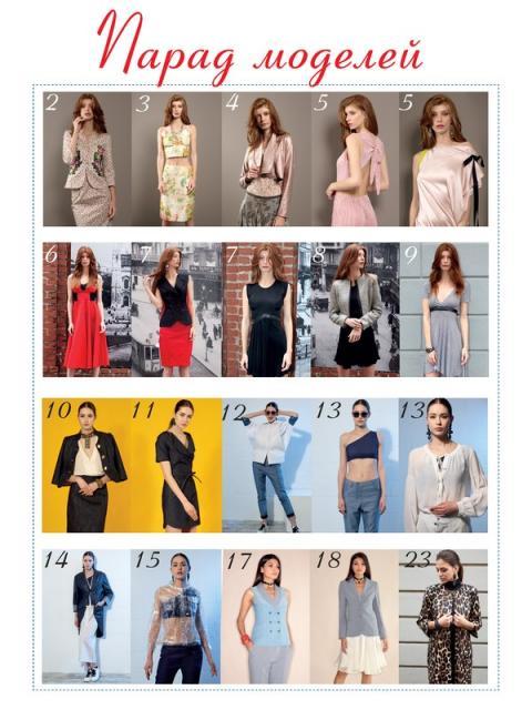 Журнал «ШиК: Шитье и крой. Boutique» № 10/2018 (октябрь) анонс с выкройками (80935-Shick-Boutique-2018-10-Content-02.jpg)