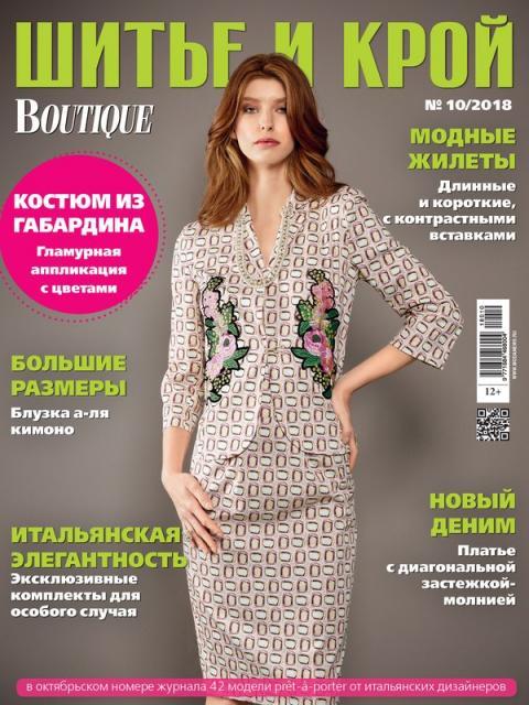 Журнал «ШиК: Шитье и крой. Boutique» № 10/2018 (октябрь) анонс с выкройками (80935-Shick-Boutique-2018-10-Cover-b.jpg)