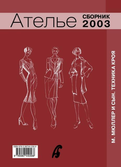 Сборник «Ателье-2003»