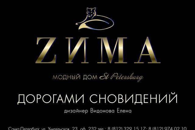 Модный Дом «Зима» из Санкт-Петербурга (81160-zima-fur-spb-02.jpg)
