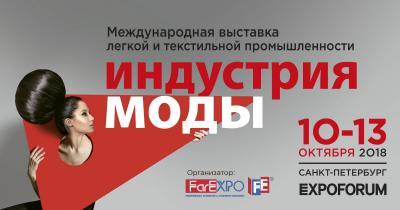 КВЦ «ЭКСПОФОРУМ» новая площадка выставки «Индустрия Моды» (Санкт-Петербург)