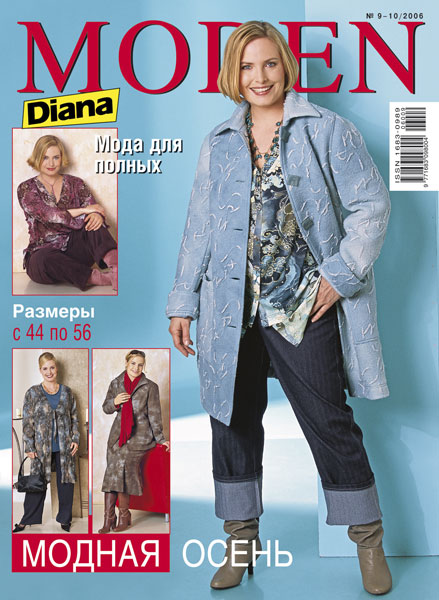 Журнал «Diana Moden» № 09-10/2006