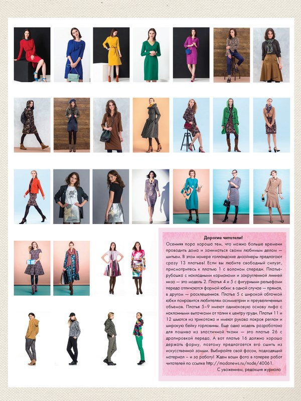 Журнал Susanna MODEN KNIP («Сюзанна МОДЕН КНИП») № 10/2018 (октябрь) анонс с выкройками (81268-Susanna-MODEN-KNIP-2018-10-Conte